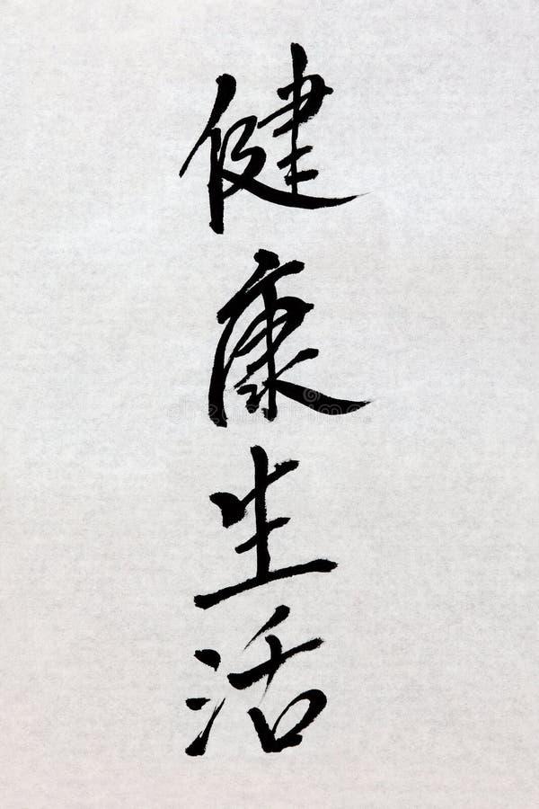 Download Calligraphie Saine De Chinois De La Vie Image stock - Image du sain, énonciation: 45354543