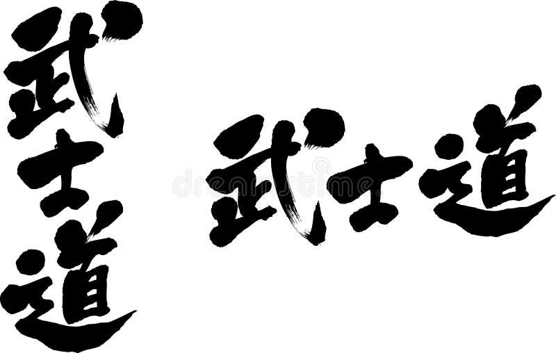 Calligraphie samouraï de Japonais de l'esprit part1 illustration libre de droits