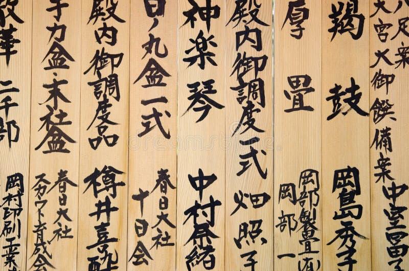 Calligraphie sur le bois photographie stock