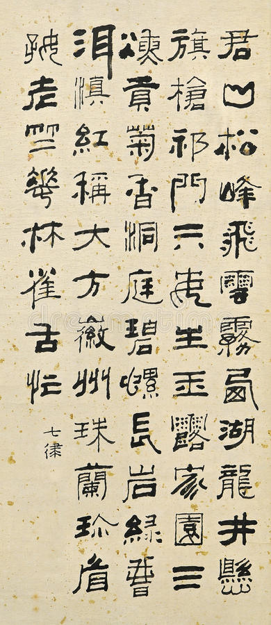 Download Calligraphy stock photo. Image of tradition, elements - 13247594