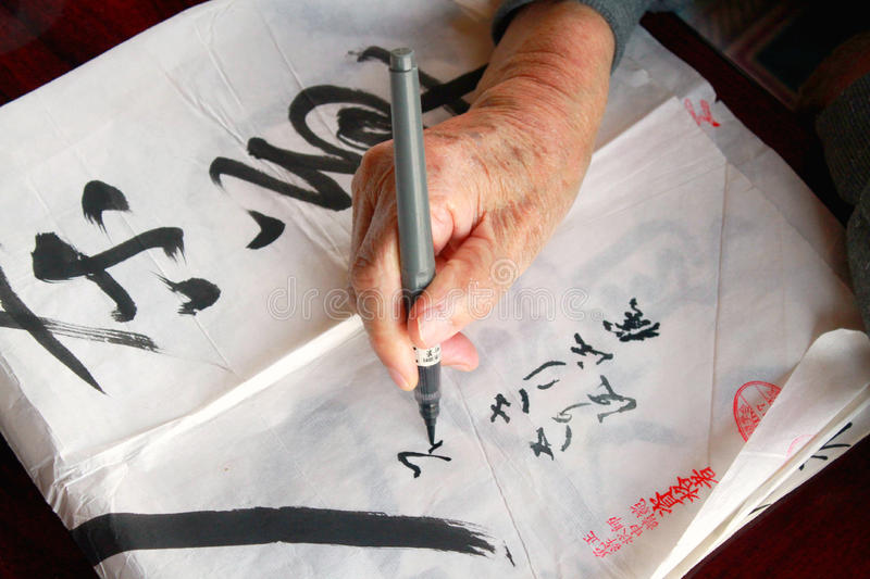 Calligraphy stock images