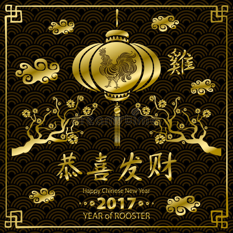 Calligraphy 2017. gold Happy Chinese new year of the Rooster. vector concept spring. background pattern vector illustration