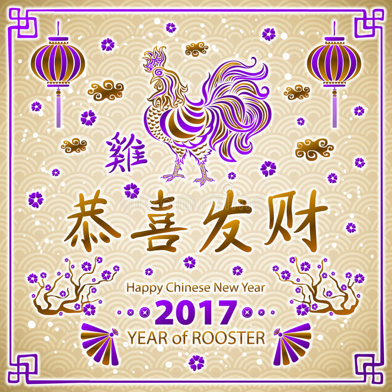 Calligraphy 2017. Happy Chinese new year of the Rooster. vector concept spring. dragon scale background pattern stock illustration