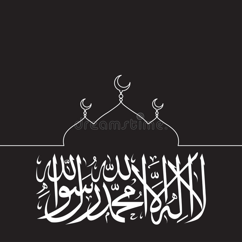 Calligraphy of an islamic term lailahaillallah stock illustration