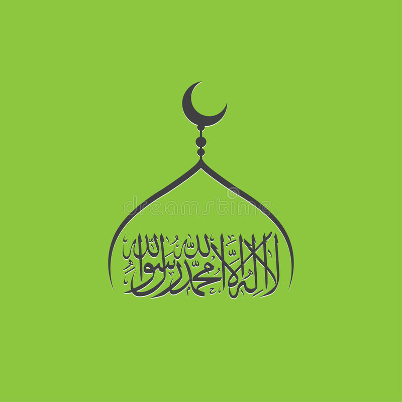 Calligraphy of an islamic term lailahaillallah vector illustration