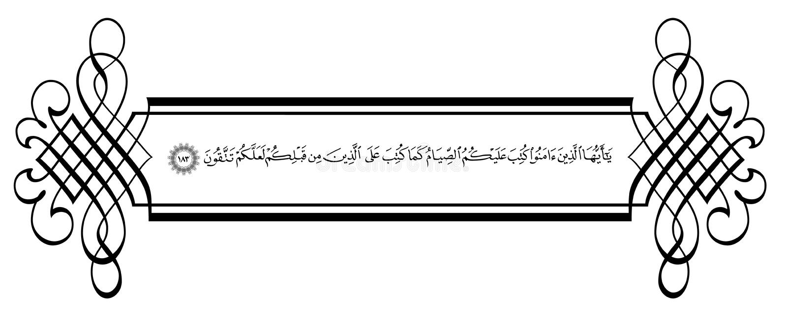 Calligraphy from the Koran, Sura 2 verse 183. O YOU who believe You are prescribed fasting, as it was prescribed to your. Predecessors - - perhaps you will be stock illustration