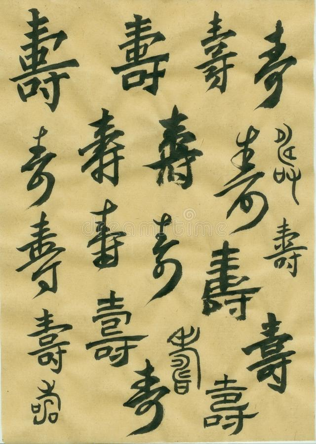 Download Calligraphy -longevity stock image. Image of life, culture - 16625683