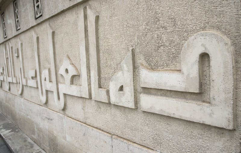 Calligraphy on mosque wall stock photos