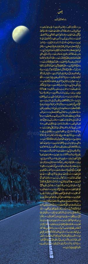 Calligraphy of `surah yasin`. With the backgorund moonlight night shot Penor, Kuantan, Malaysia royalty free stock images