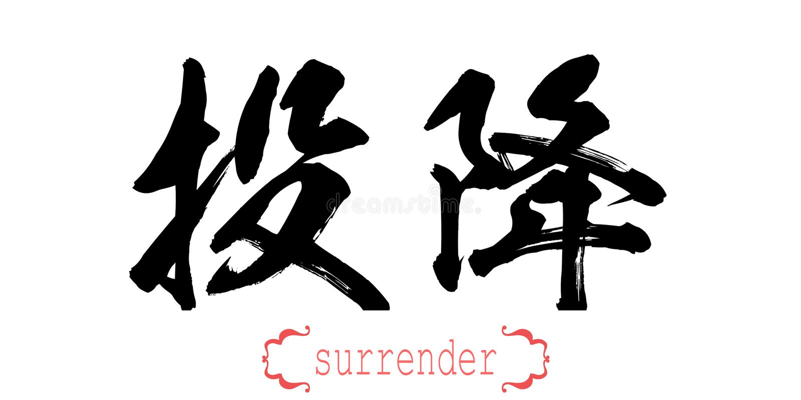 Calligraphy word of surrender in white background. Chinese or Japanese. 3D rendering stock illustration