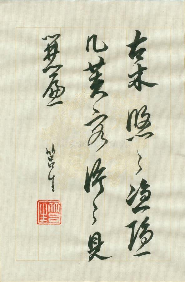 calligraphykinesmanuskript royaltyfri fotografi