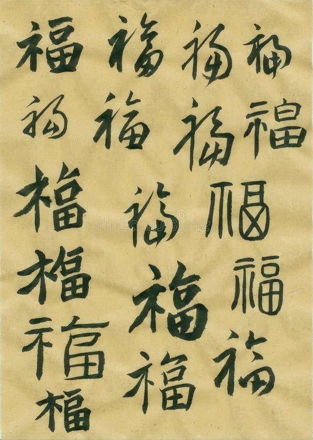 calligraphylycka royaltyfri fotografi