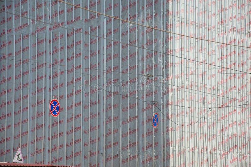 Camera in costruzione intonacata con il film protettivo di colore immagine stock libera da diritti