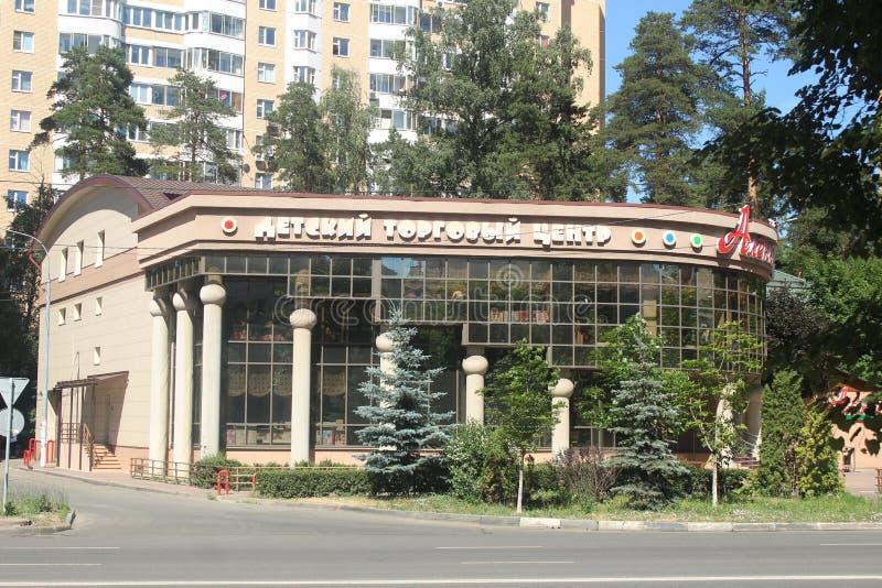 Caminhada a Korolev Centro da criança de Anenka fotografia de stock