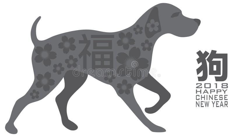 2018 cani cinesi del nuovo anno con l'illustrazione di gradazione di grigio del testo illustrazione di stock