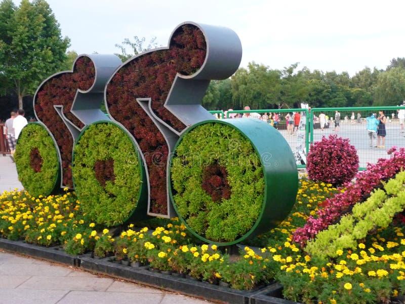 Canteiro de flores original no parque olímpico da cidade de Beidaihe imagem de stock royalty free