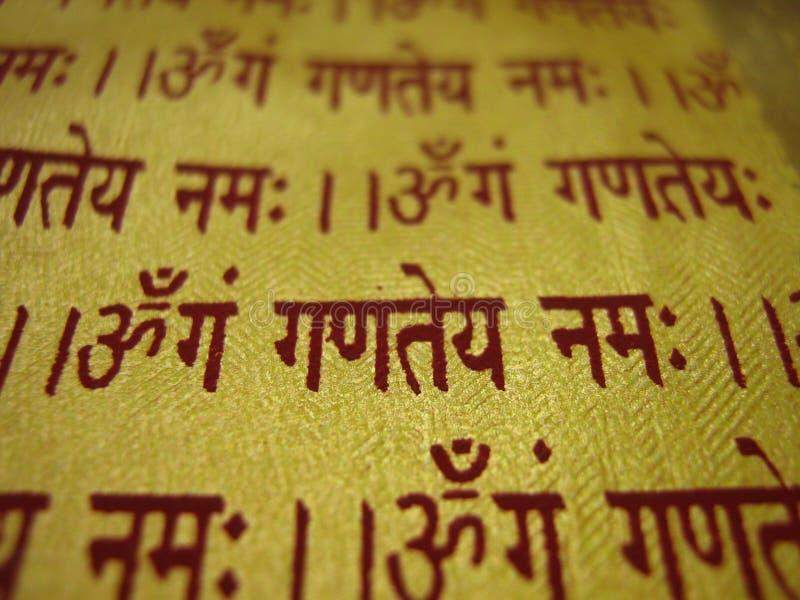 Canto divino do senhor Ganesh imagens de stock royalty free