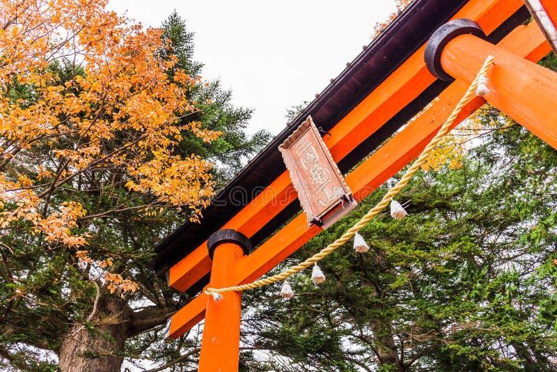 Capilla de Arakura Sengen foto de archivo libre de regalías