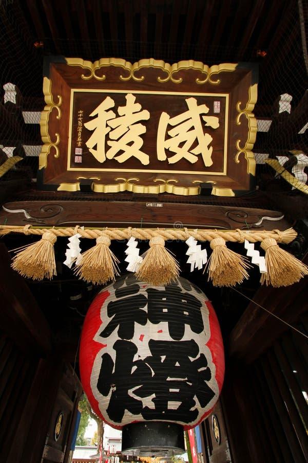 Capilla de Kushida imagenes de archivo