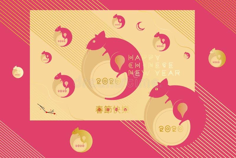 Capodanno cinese dello Rat 2020 Biglietto di auguri con topo rosa di silhouette con elementi decorativi dorati sullo sfondo dell' illustrazione vettoriale
