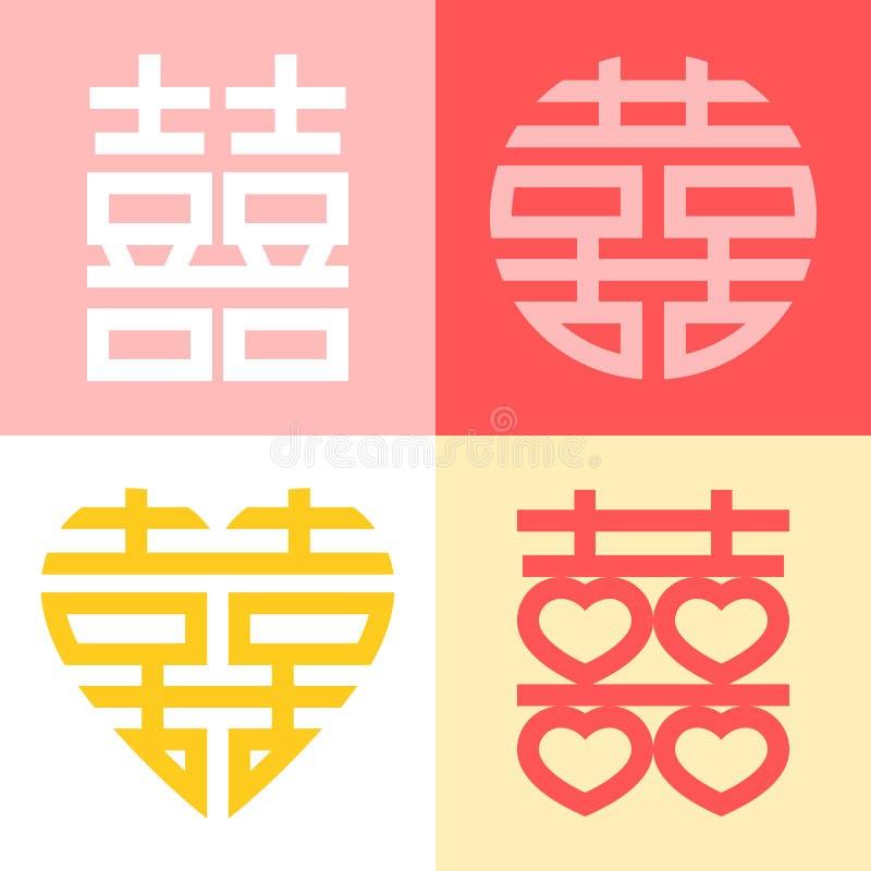 Carácter chino de la felicidad doble en diversas formas ilustración del vector