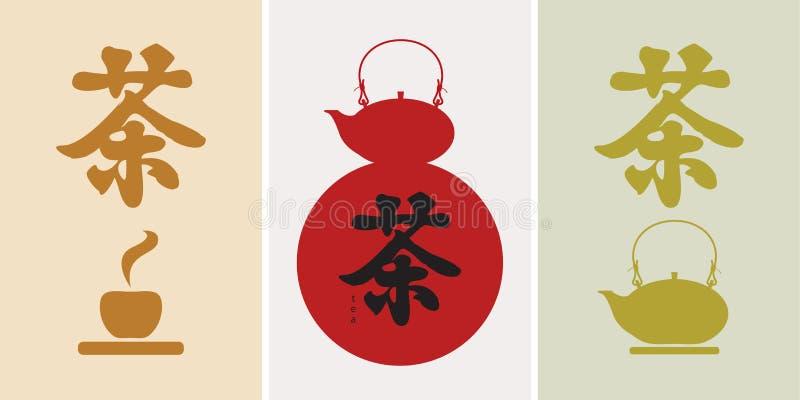 Carácter chino para el té stock de ilustración