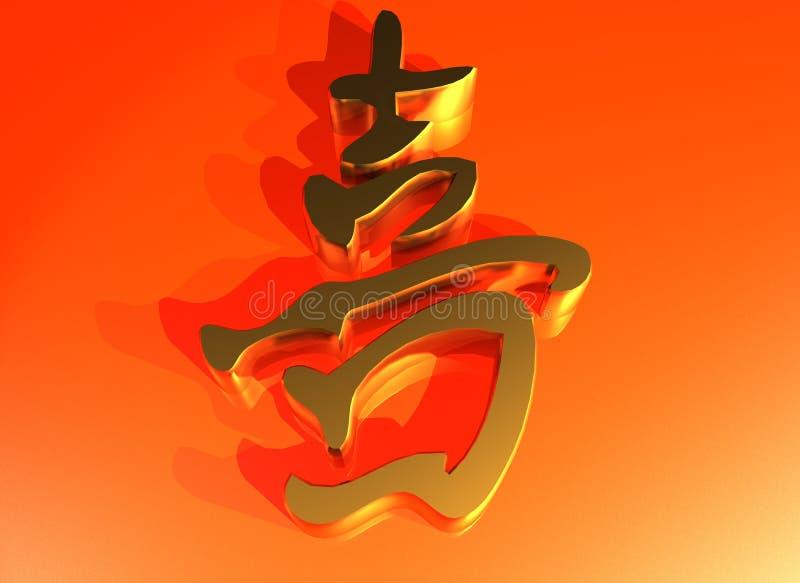Caráter chinês dourado da felicidade no backgrou vermelho ilustração royalty free