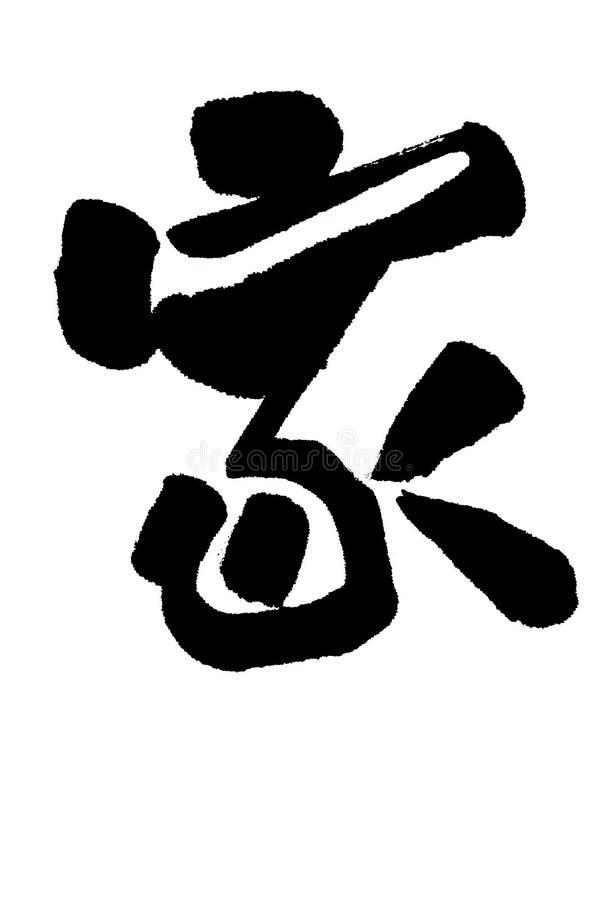 Caráter chinês - home ilustração royalty free