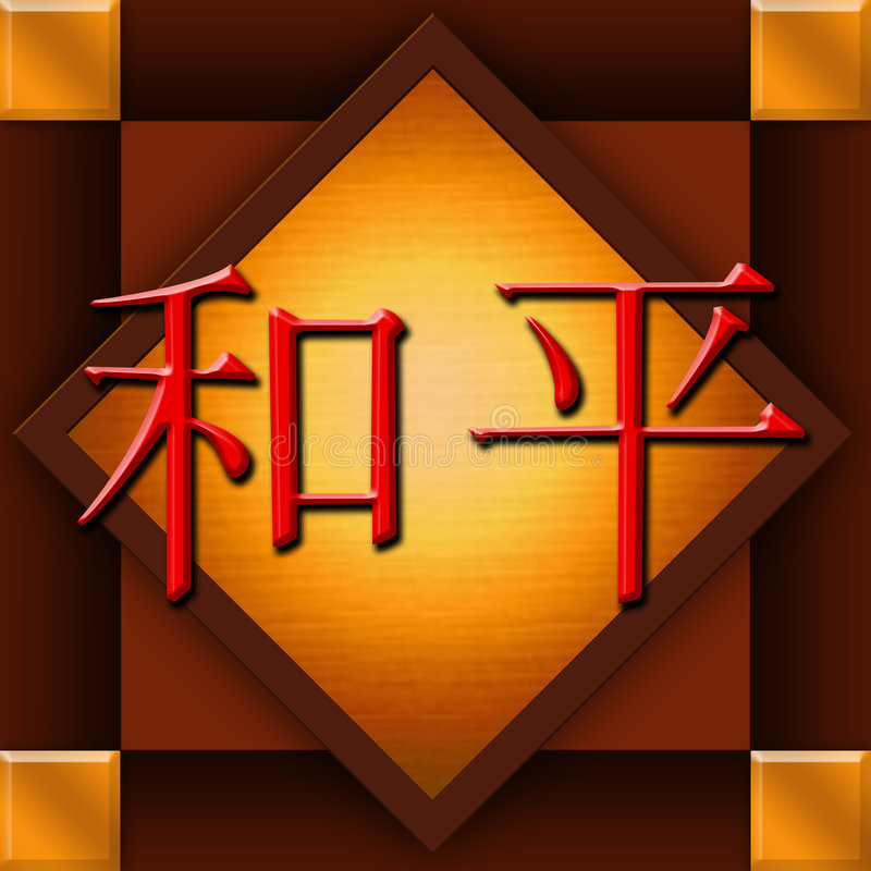 Caráter chinês - paz ilustração stock