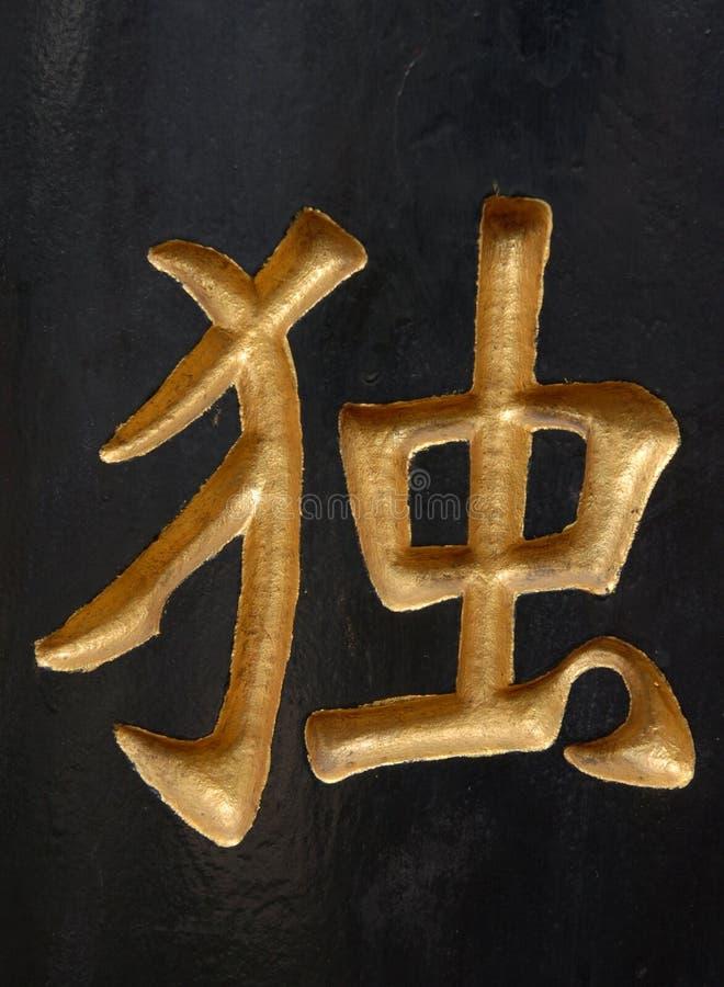 Caractère chinois images libres de droits