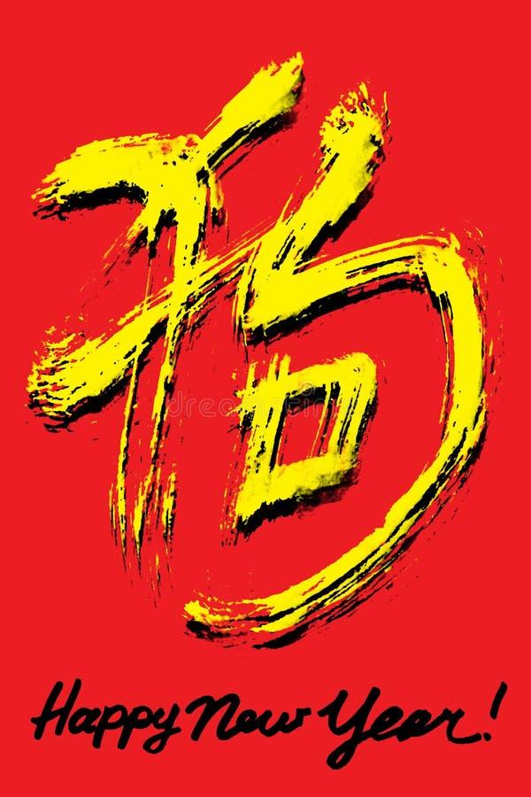 Caractère chinois : Chien illustration libre de droits
