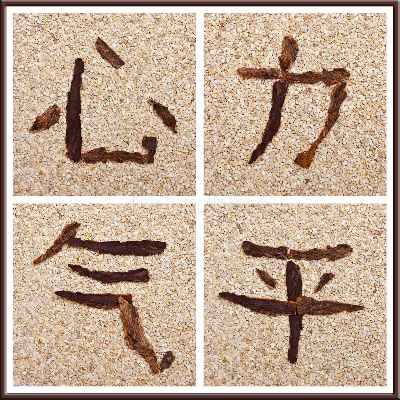 Caractère chinois pour le coeur, force, énergie de la vie, paix images libres de droits