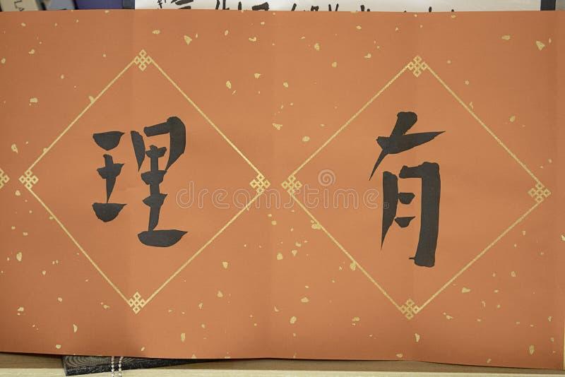 Caractères chinois calligraphiques chinois sur des couplets photos libres de droits