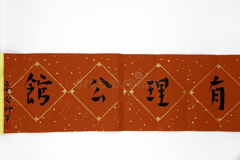 Caractères chinois calligraphiques chinois sur des couplets images stock