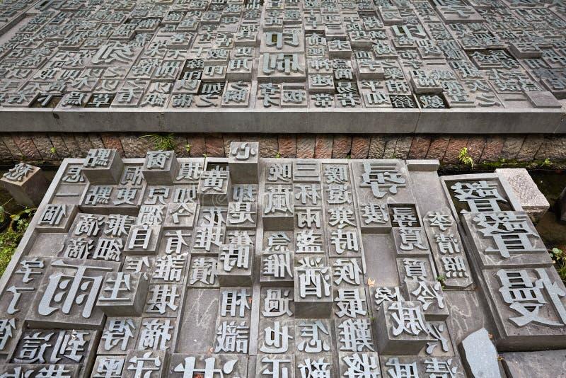 Caractères chinois imprimés dans les briques photos libres de droits
