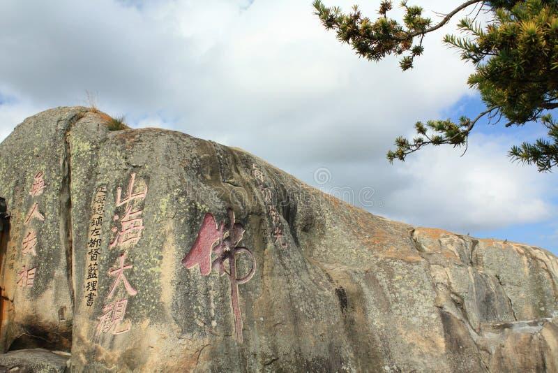 Caractères chinois sur des rochers images libres de droits