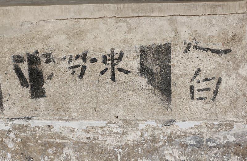 Caractères chinois sur le mur de plâtre image stock