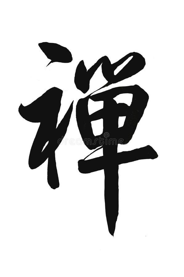 Caracteres chinos. ilustración del vector
