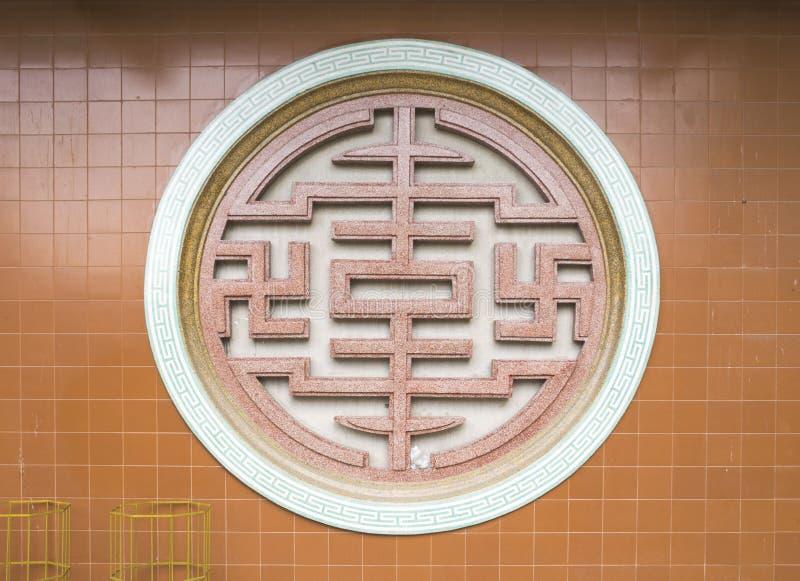 Caracteres chinos del alfabeto Círculo concreto fotografía de archivo libre de regalías