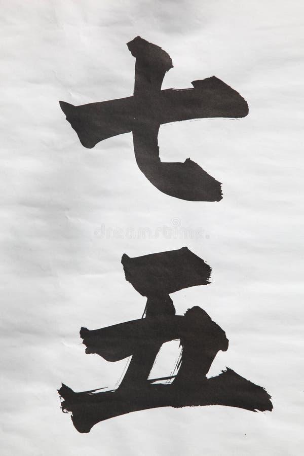 Caracteres chinos para siete y cinco fotos de archivo