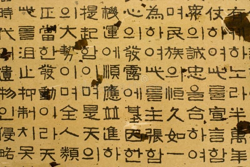Caracteres coreanos fotografía de archivo