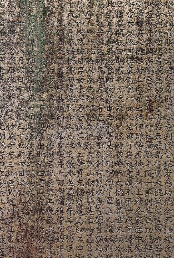 Caracteres de kanji japoneses en piedra foto de archivo libre de regalías