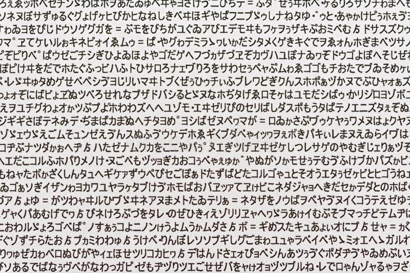 Caracteres japoneses al azar de los hiragana fotografía de archivo libre de regalías