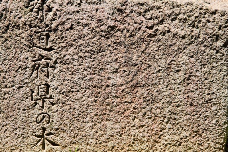 Caracteres japoneses en roca imagen de archivo libre de regalías