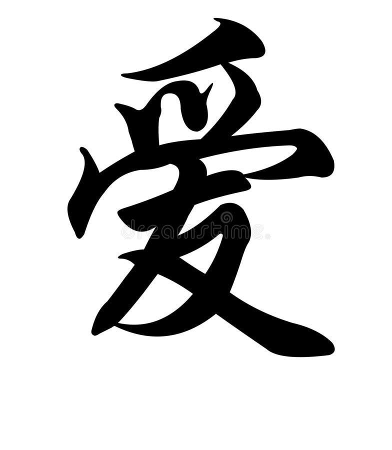 Carattere cinese - amore illustrazione di stock