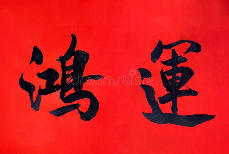 Carattere cinese della scrittura su carta di riso rossa per celebrare il nuovo anno cinese Significato cinese - fortuna e buona f fotografia stock