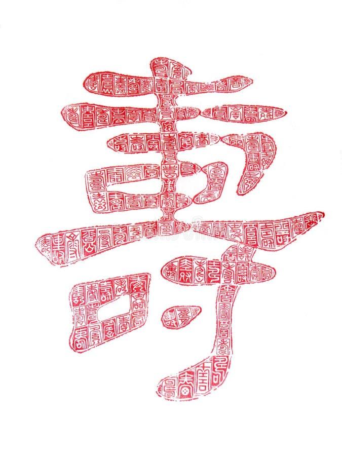 CARATTERI CINESI SHOU royalty illustrazione gratis