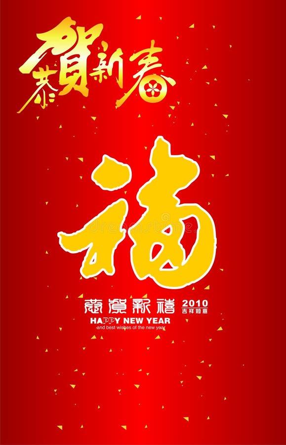 cards kinesiskt nytt år