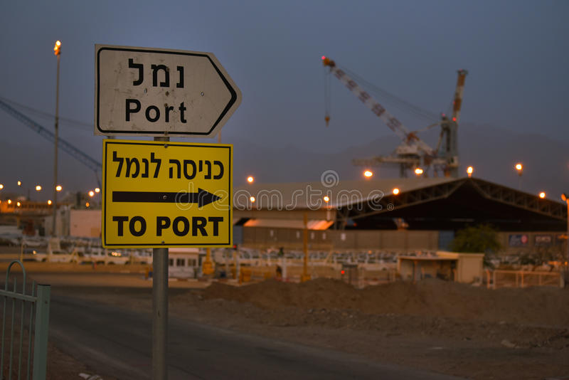Cargo port, Eilat, Israel. Directional sign to cargo port in Eilat, Israel at night stock photos