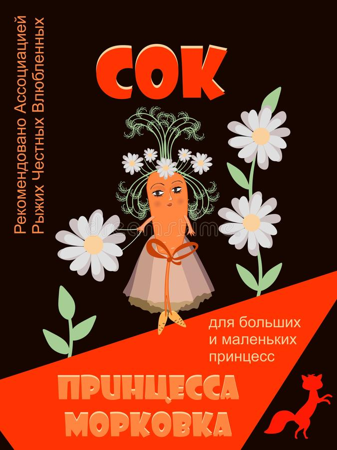 Carrot juice Princess Carrot.  Packaging design with lettering in russian `For big and small princesses.`. Carrot juice Princess Carrot.  Packaging design with vector illustration